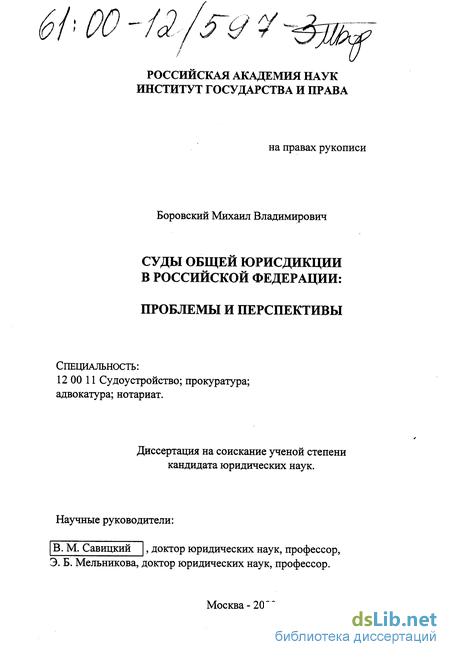 Суды общей юрисдикции рф доклад 94