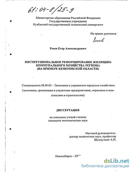 реформирование жилищно коммунального хозяйства региона На примере  Институциональное реформирование жилищно коммунального хозяйства региона На примере Кемеровской области