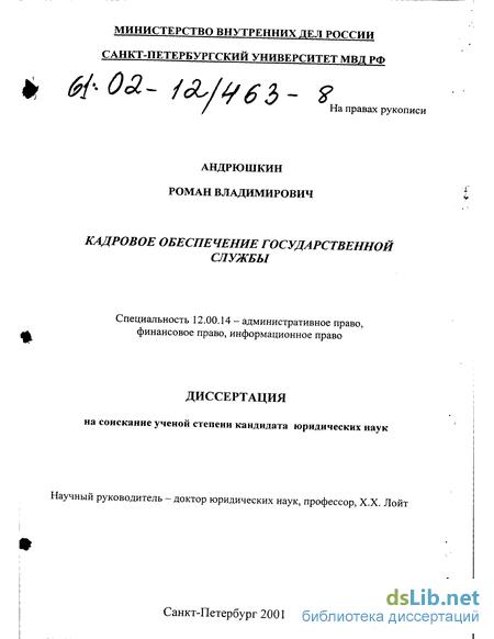Кадровое обеспечение государственной службы диссертация 5484