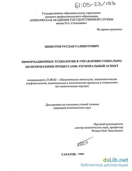 Диссертации по информационным технологиям 2451