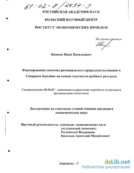 Иванов иван васильевич диссертация 8016