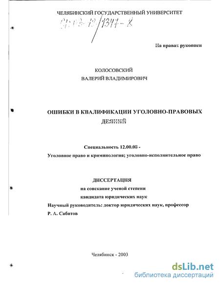квалификация в уголовном праве