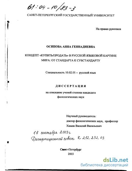 Концепт купить продать в русской языковой картине мира Данный автореферат диссертации должен поступить в библиотеки в ближайшее время Уведомить о поступлении