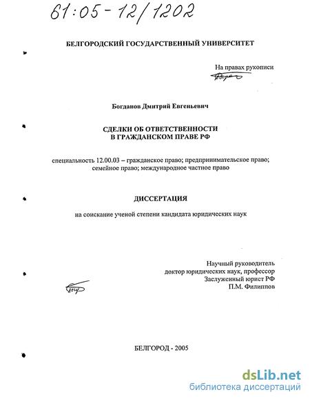 об ответственности в гражданском праве РФ Сделки об ответственности в гражданском праве РФ Богданов Дмитрий Евгеньевич