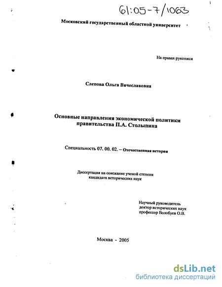 Диссертация экономика и политика 5100