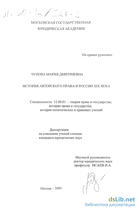авторского права в России xix века История авторского права в России xix века