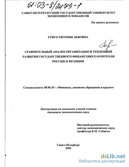 анализ организации и тенденций развития государственного  Сравнительный анализ организации и тенденций развития государственного финансового контроля России и Франции
