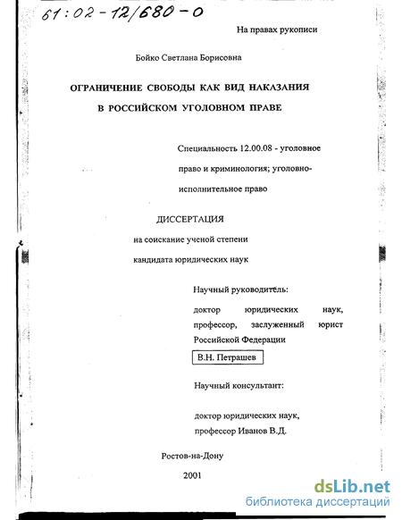 свободы как вид наказания в российском уголовном праве Ограничение свободы как вид наказания в российском уголовном праве
