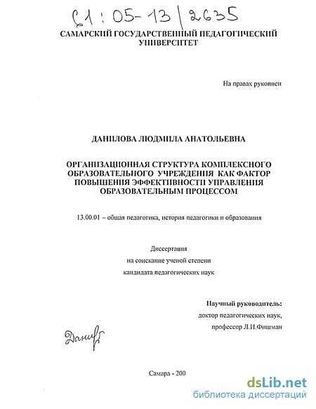 Диссертация управление образовательным учреждением 5016