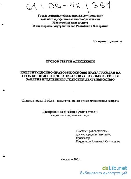 Учебник Конституционное Право Васильева
