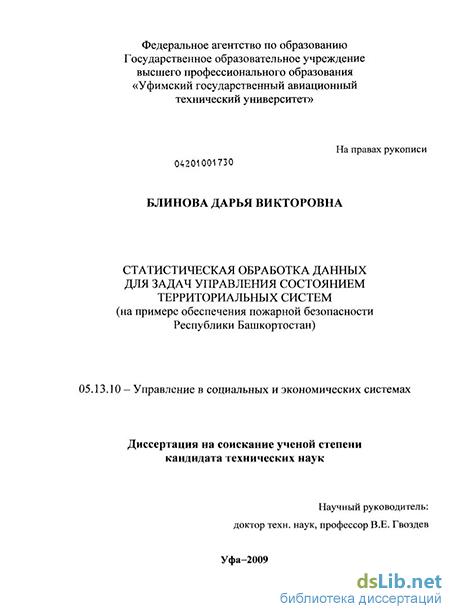 Статистическая обработка данных для диссертации 6264