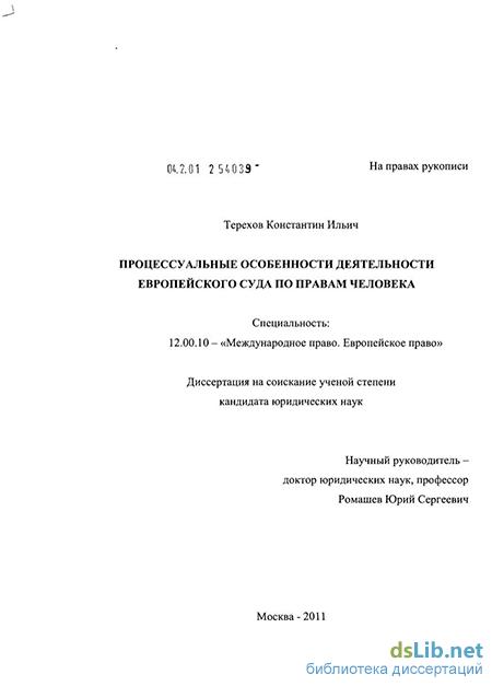 Европейский суд по правам человека диссертация 7210