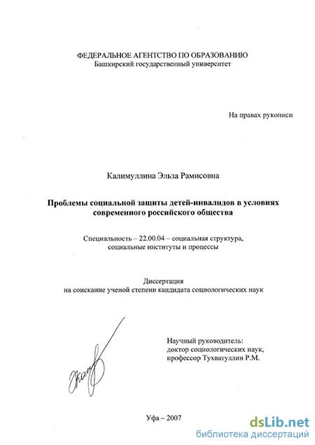 социальной защиты детей инвалидов в условиях современного  Проблемы социальной защиты детей инвалидов в условиях современного российского общества