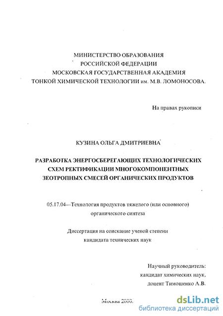 """Диссертация по химической технологии на тему  """"Разработка энергосберегающих технологических схем ректификации..."""
