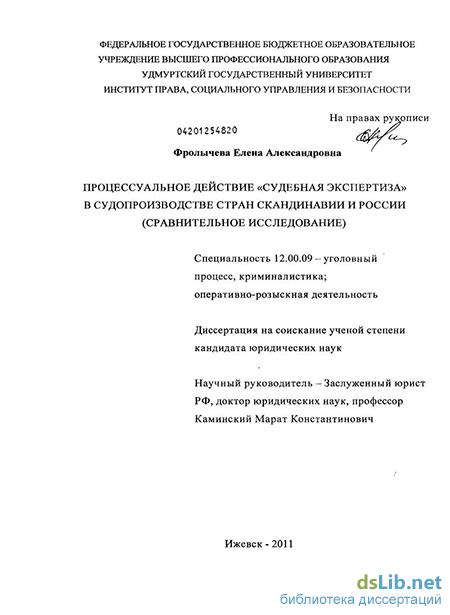 россия судебный экспертиза