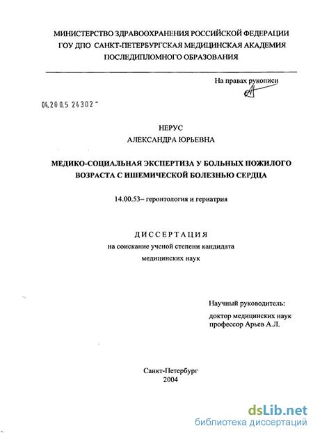 Медицинская экспертная социальная комиссия в санкт-петербурге Справка 302Н Смоленская (Арбатско-Покровская линия)