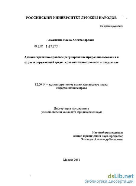 Контрольная работа государственное регулирование природопользования 1634