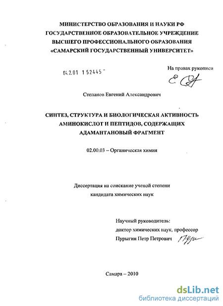 Пептиды синтез и биологическая активность м pharmaceuticals стероиды в украине купить