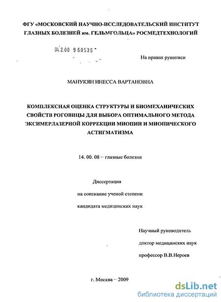 Кузнецова м.в. причины развития близорукости и ее лечение.