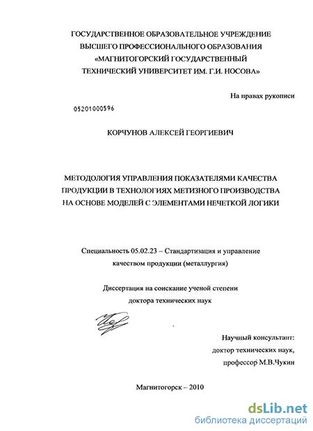 Управление качеством темы диссертаций магистратура 5416