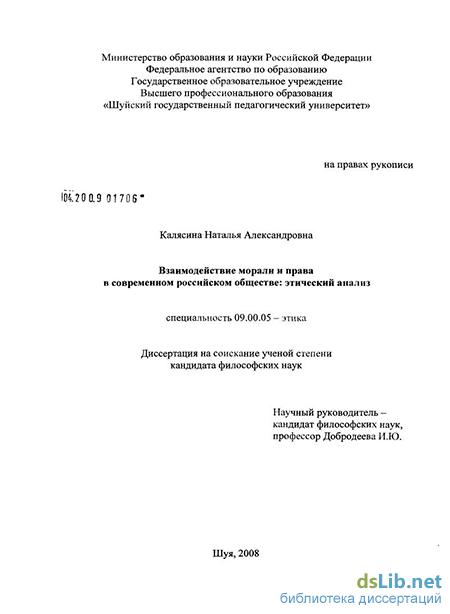 морали и права в современном российском обществе этический анализ Взаимодействие морали и права в современном российском обществе этический анализ