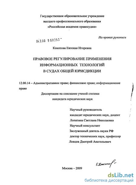 инструкция по делопроизводству в судах общей юрисдикции - фото 3