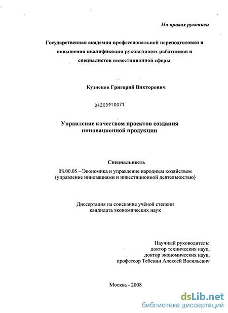 Управление качеством проектов диссертация 6491