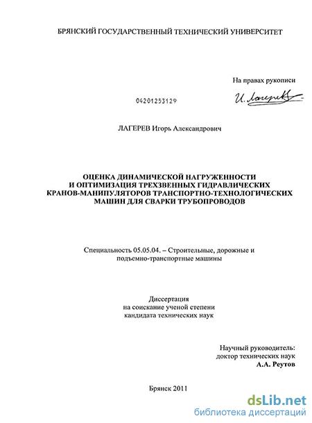 Лагерев игорь александрович диссертация 9863