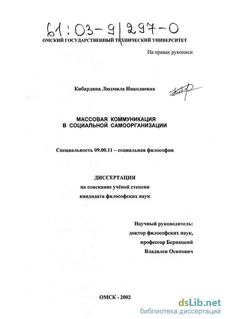 Кибардина Людмила Николаевна.  Массовая коммуникация в социальной самоорганизации.