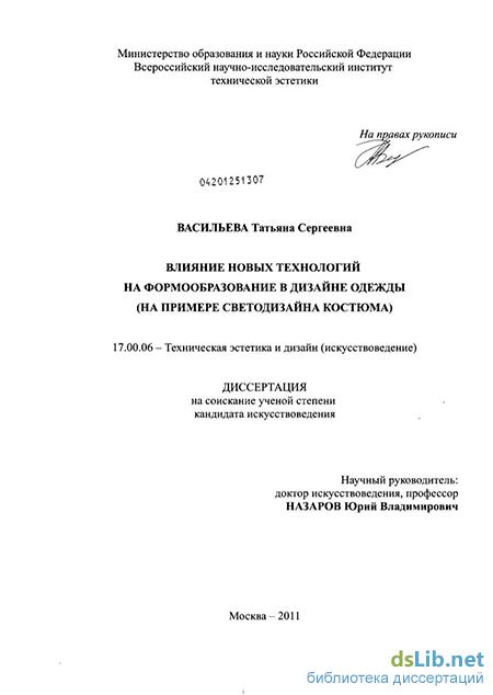 Диссертации техническая эстетика и дизайн 8152