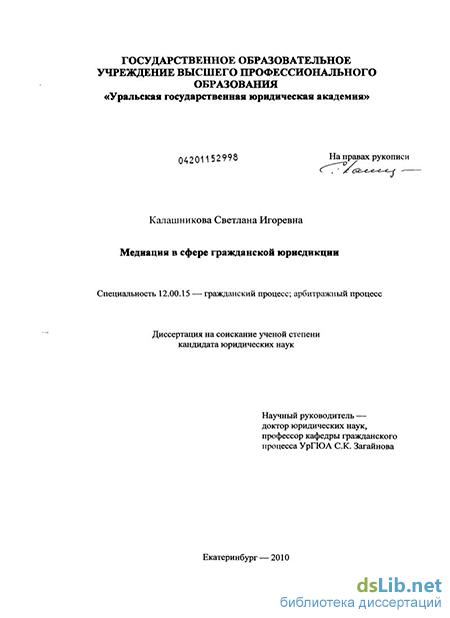Диссертация медиация в гражданском процессе 2727