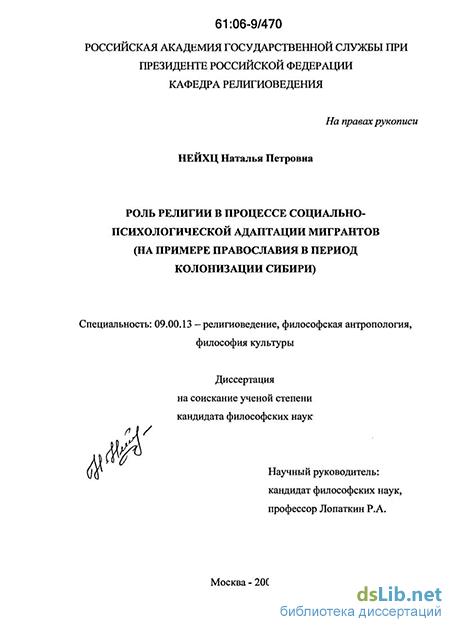 Роль религии в процессе социально-психологической адаптации мигрантов   На  примере православия в период колонизации Сибири 342f2c6f66297