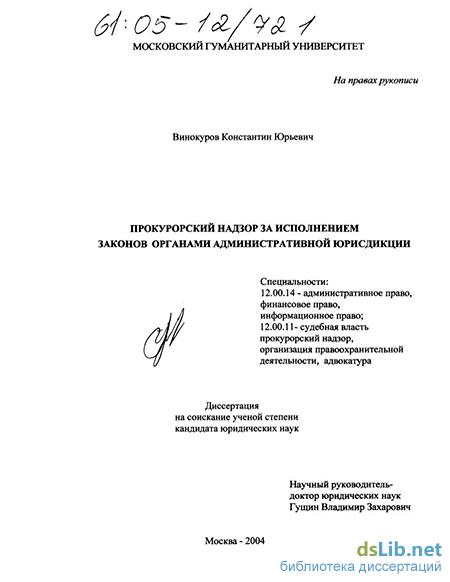 Диссертация понятие прокурорского надзора 3346
