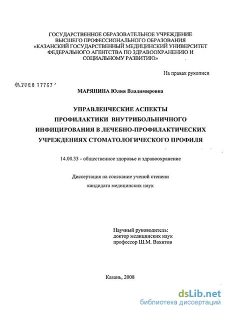 Протокол заседания по внутрибольничным инфекциям