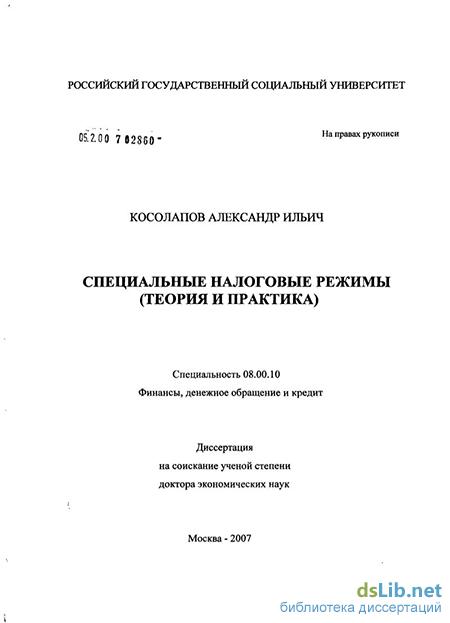 Специальные налоговые режимы диссертация 3034
