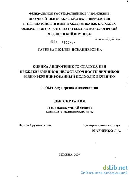 Табеева гюзяль искандеровна гинеколог