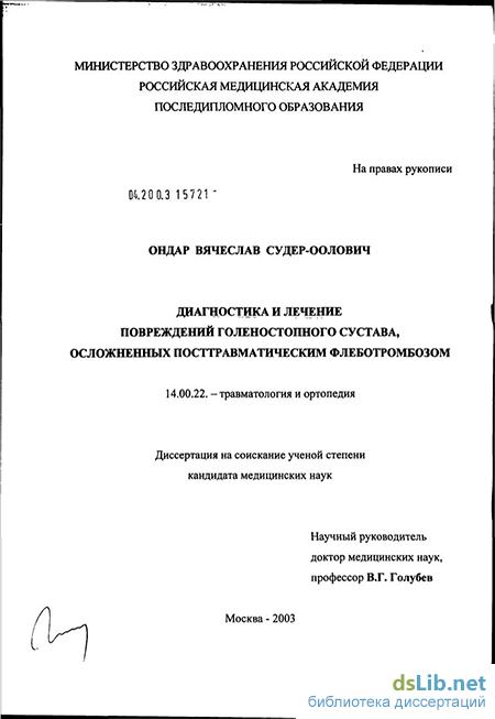Каталог диссертаций повреждение голеностопного сустава иньекции гиалуроновым гелем в коленный сустав