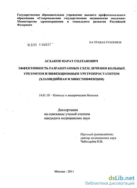 Эффективность разработанных схем лечения больных уретритом и инфекционным уретропростатитом (хламидийная и...