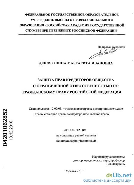 Защита прав кредиторов диссертация 1949