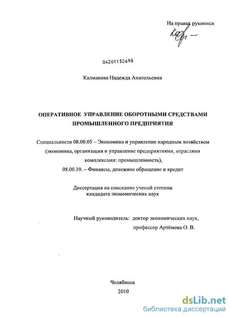 Диссертация управление оборотными активами предприятия 1537