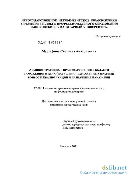 Признаки административного наказания диссертация 9169