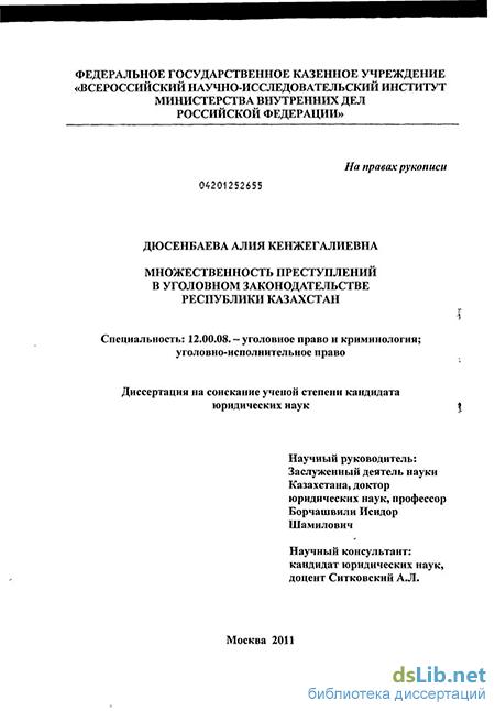 преступлений в уголовном законодательстве Республики Казахстан Множественность преступлений в уголовном законодательстве Республики Казахстан