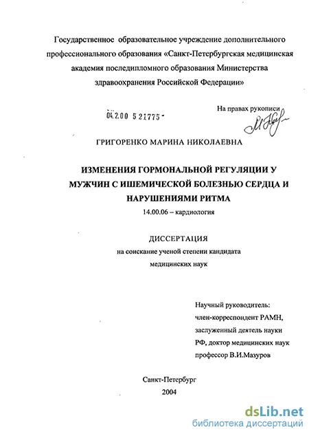 Гоу дпо « санкт-петербургская медицинская академия последипломного образования министерст атопический дерматит биохимический анализ крови
