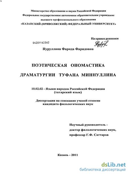 Зинин поэтическая ономастика наливной пол ceresit cn 68 расход