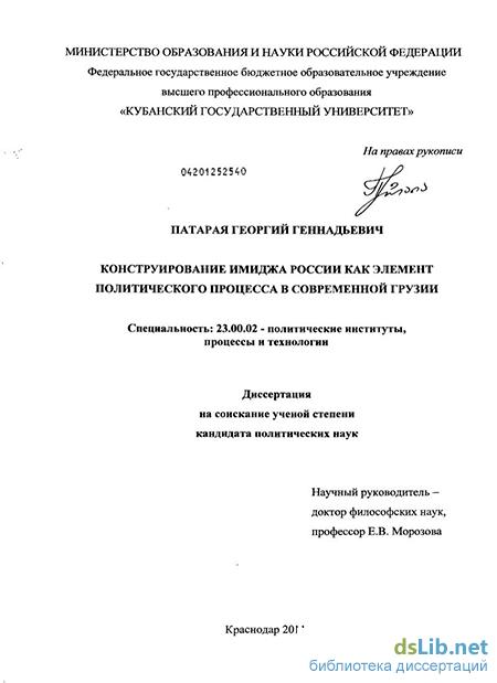 имиджа России как элемент политического процесса в современной Грузии Конструирование имиджа России как элемент политического процесса в современной Грузии