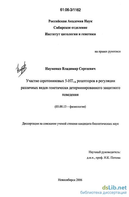Науменко владимир дмитриевич
