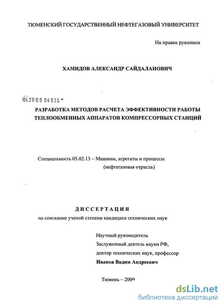 Методы расчеты теплообменников Кожухотрубный испаритель Alfa Laval DH2-321 Абакан