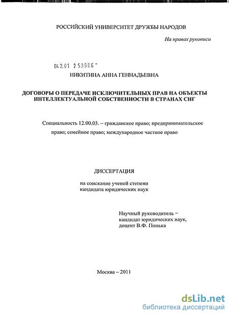 7.3. Договоры на передачу прав на объекты интеллектуальной собственности