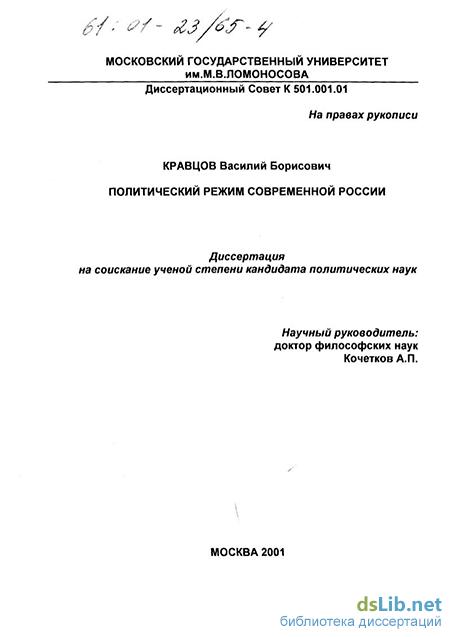 режим современной России Политический режим современной России
