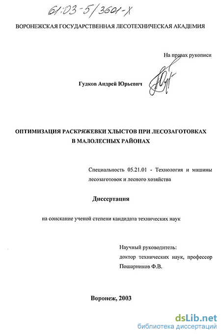 Оптимизация раскряжевки хлыстов при лесозаготовках в малолесных районах.  Гудков Андрей Юрьевич.